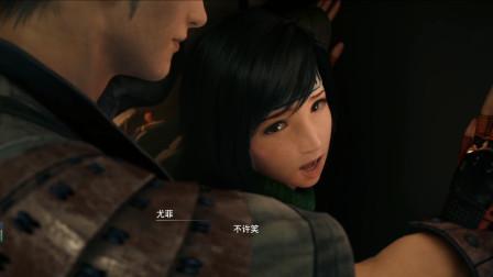 【舍长直播(下)21.6.11】美少女变身——最终幻想7重制版 尤菲DLC 02