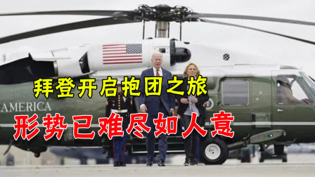 拜登启程招募盟友,美国焦虑却越发明显:世界和中国皆非当年模样