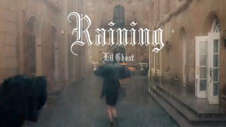 小鬼王琳凯最新MV《Rainning》长镜头里的雨中盛宴!