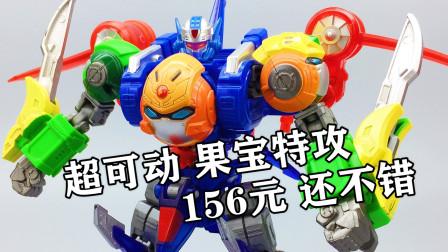 最帅果宝战神 果宝特攻2超可动版本果宝战神 童年经典 大鹏评测