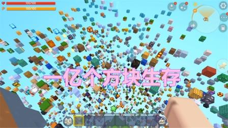 迷你世界《1亿个方块生存》只有一棵树,方块都是分开的,有点难
