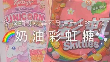 奶油彩虹糖