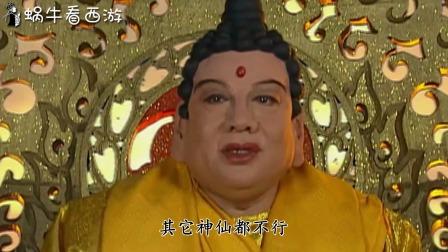 """难怪孙悟空翻不出如来手掌心,你看佛祖头上的""""葡萄""""是啥来头"""