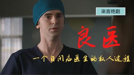 《良医》神医肖恩被病人家属斥责医术不行,随后光速打脸03