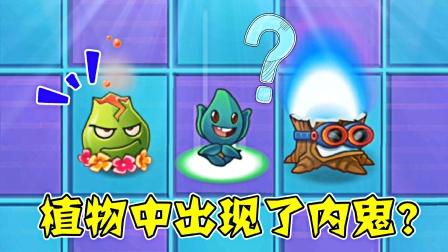 植物大战僵尸:植物中出现了内鬼?来看看都有谁!