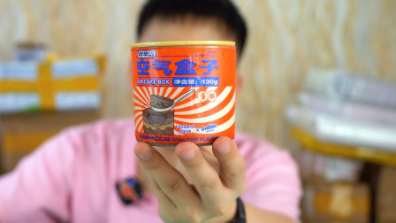 试吃几十元一罐的空气盒子,难道里面装的是空气?