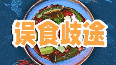 卤校长重庆火锅,你吃过没?