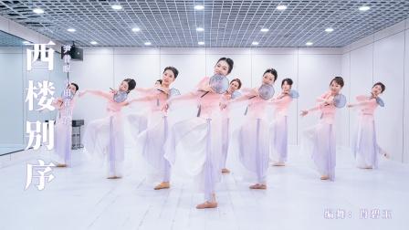 舞蹈室里的绝美古风!古典舞《西楼别序》这气质太能打了!