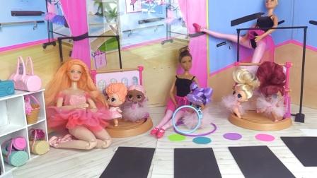 芭比带着孩子来学习跳舞,她们会不会喜欢呢?