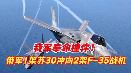 我军奉命撞你!俄军1架苏30冲向2架F-35战机:不怕死就要撞上了