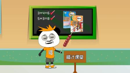 沙雕动画:小明,一个课本里的传奇人物!你认识他吗?