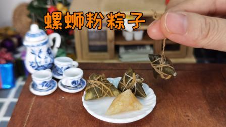 迷你厨房,用螺蛳粉做的粽子,你吃过吗?