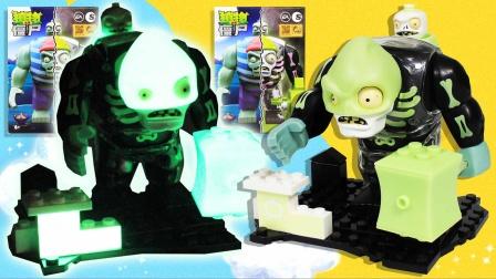 植物大战僵尸积木巨人盲盒 最后一盒拆出夜光特别版黑暗巨人僵尸