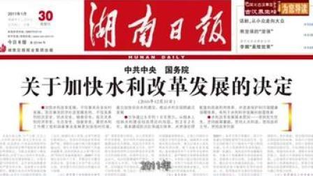 """首次聚焦水利的""""一号文件""""#湖湘潮百年颂"""