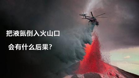 把液氮倒入火山口,将会发生怎样的后果?看完让人后背发凉!