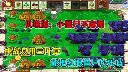 植物大战僵尸贝塔版:隐藏小游戏小僵尸不麻烦,看我吹死他们!