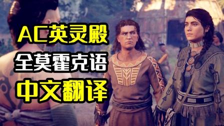 首发[刺客信条:英灵殿]文兰篇全土著莫霍克语中文翻译