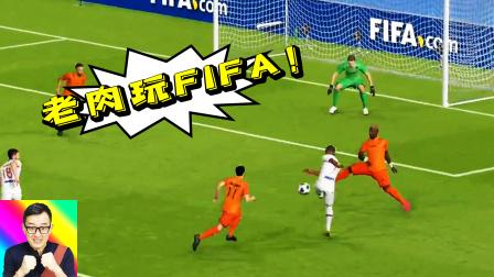 从实况3到FIFA21,老肉的足球生涯又续上了!FIFA21