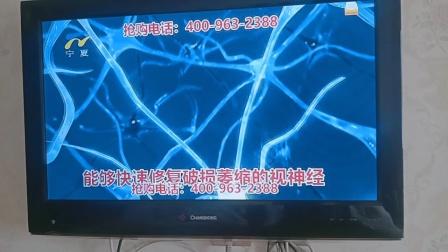 宁夏卫视海复铭广告(14分57秒)