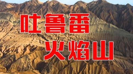 中国最热的地方,新疆吐鲁番火焰山,当地人都在门口放张床睡外面