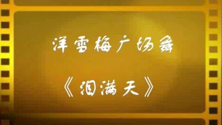 洋雪梅广场舞《泪满天》
