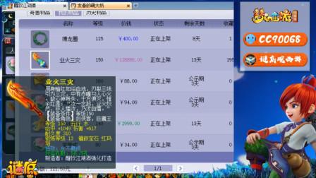 梦幻西游:摆价13万的150级武器到底是什么属性?大唐用可惜了!