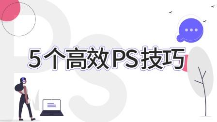 【萌新设计师必学】5个高效PS技巧!【doyoudo教程】