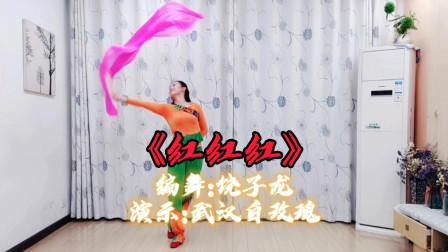 武汉白玫瑰广场舞《红红红》长绸扇版,编舞饶子龙,优美好看的舞蹈,一起跳起来吧