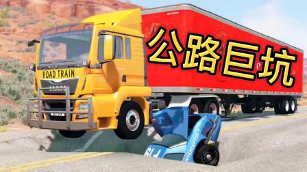 车祸模拟器361 高速公路突现神秘巨坑 过往车辆躲闪不及