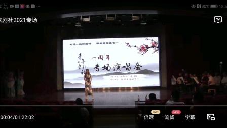 2021年石油大学青年京剧社演唱会