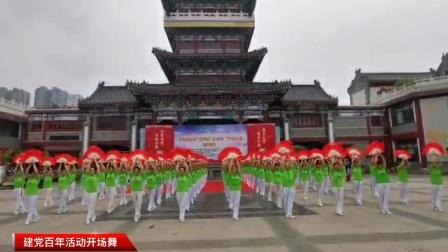 大气豪迈的开场舞《没有共产党就没有新中国》,扇子舞,整齐美观~