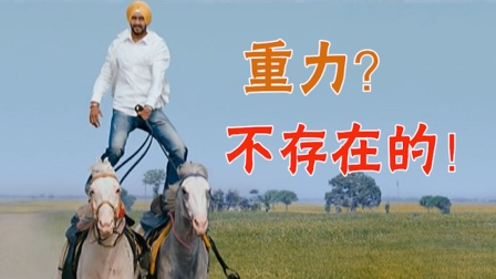 【暴躁解说】难道说,我们指望印度电影不开挂?不会吧