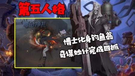【第五人格】操刀博士完美四抓,纵横状元谁与争锋