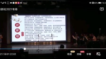 2021年石油大学青年京剧社演唱会2