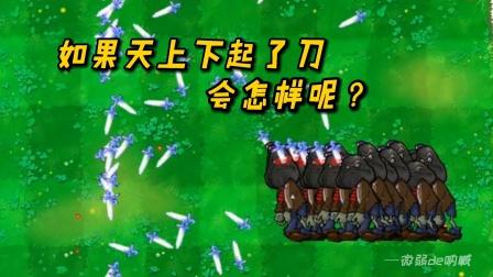 植物大战僵尸:当天上下起了刀,会怎样呢?