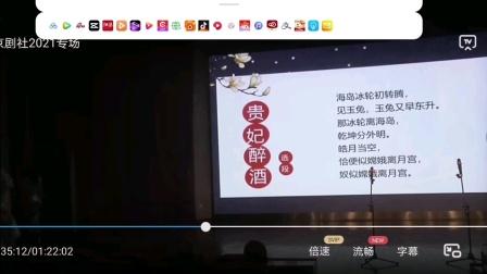2021年石油大学青年京剧社演唱会3