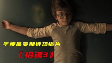 男孩偶然找到一张水床,不料其中竟藏着恶灵,招魂宇宙最新作品