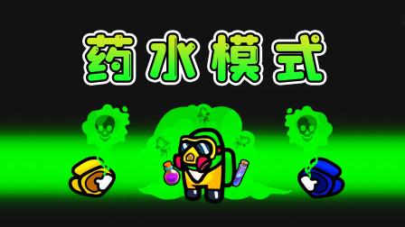Amongus药水模式:发明3种颜色的药水,各自拥有不同属性,超刺激