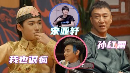宋亚轩自曝很疯,孙红雷一脸惊讶,怕是没见过他模仿大壁虎!