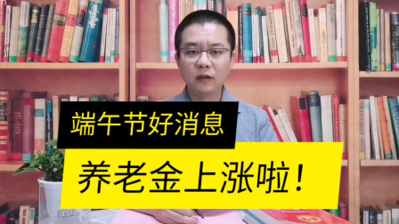 端午节前养老金又有好消息!江西省调整方案详解与计算方法