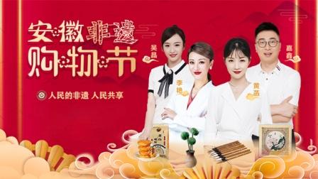 安徽省非遗购物节