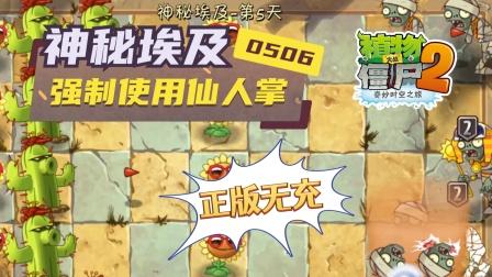 神秘埃及0506困难:强制使用仙人掌