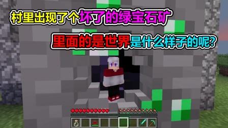 MC我的世界:村里出现了个绿宝石矿,宝石矿里面是什么样子?