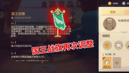 猫和老鼠手游:共研服更新,国王战旗再次调整,新角色仍需等待