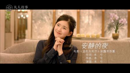 赵露思:不要在孤单的想我,要在安静的夜里想我