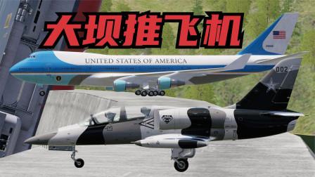 300米高的大坝推飞机,战斗机被推下去后能飞起来吗?战争模拟