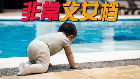 父爱真伟大!胆小鬼爸爸为了救女儿,从十楼跳进泳池