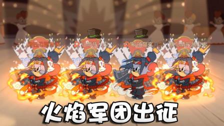 奥尼玛:猫和老鼠10S火焰罗菲强势出击!4个圆球4个藤蔓无敌了!