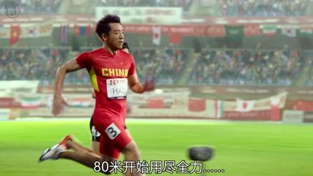 郑恺向飞人苏炳添学习,研究了一套短跑致胜功法!新片《超越》