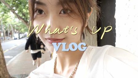 What's Up丨日常Vlog丨在上海的两天丨Savislook